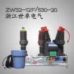 ZW32戶外智能分界真空斷路器廠家