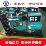 江西50kw发电机 畜牧业备用电源机 全铜无刷发电机现货