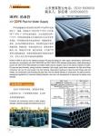 济南PE给水管厂家、800PE、315PE、250PE、16