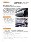 蒙阴PE给水管、HDPE钢带波纹管、PVC农灌管、PPR管
