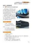螺旋波纹管、钢带波纹管、大口径、复合壁波纹管