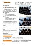 供应山东厂家直销PE农田灌溉管 农用塑料管 农灌管