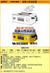 威利玛 TF320 消磁彻底 终身质保 工具工件 消磁器