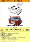 威利玛强力型退磁器 五金件冲压模具强力退磁