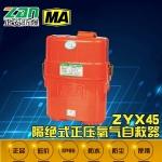 供应ZYX45隔绝式压缩氧气自救器 安标认证 厂家直销价格