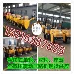 加重不加价1吨驾驶式双钢轮压路机15216587625