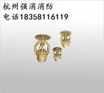 浙江杭州供应一款新型消防易熔合金喷头