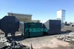 免费上门安装 化工废气处理设备公司