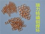 铜管焊接用2%银磷铜焊圈,适用于紫铜或黄铜工件