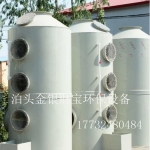 喷淋塔_吸收塔_除尘器_除臭设备_废气处理环保设备