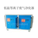 不锈钢等离子废气净化器 低温等离子除臭设备 油烟净化器