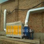 uv光解废气净化一体机除油烟净化器环保设备