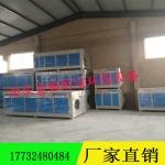 光氧净化器工作原理A光氧净化器A除臭设备A新疆环保设备厂家