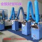 双臂式焊烟机A环保工业焊烟净化器A工业焊接烟尘净化器