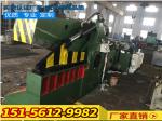 200吨鳄鱼剪  1.2米剪铁机 鳄鱼剪刀机