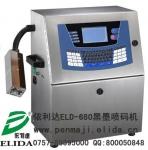 打印质量高清新大字打码机依利达ELIDA吴川在线式喷码机