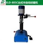 广州自动封盖机按模具定做机器