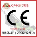 嘉興/寧波割草機CE認證需要多久