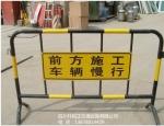 四川铁马护栏厂家  供应成都道路施工铁马护栏