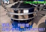 XZS-1200型圆形振荡筛/石墨粉分级过滤筛/面粉筛分机