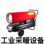 【克勒斯工业燃油暖风机】工业燃油暖风机