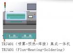 台尔佳选择性波峰焊,台湾技术合资品牌
