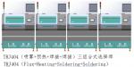 大庆在线式选择性波峰焊-选择焊的材料选择