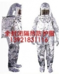 DFXF-93-A消防隔熱服(帶內呼吸包)