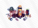 DFX-I船用消防员装备 CCS消防安全装备