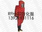 RFH-02连体防化服 全封闭重型防化服