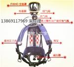 獨家專【賣】霍尼韋爾正壓式空氣呼吸器C900,五一打折價!