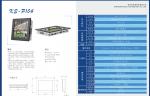深圳可塑10.4寸工業平板