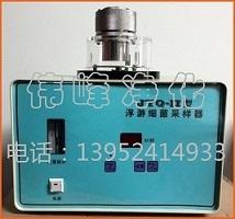 浮游菌采样器  空气微生物采样器