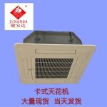 广东水空调 1700风量卡式天花机现货