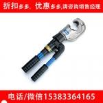 原装正品导线压接钳整体式手动液压钳HT131L-C导线压接钳