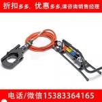 分體式液壓切刀帶電電纜安全切刀CP1120-W-1000-K
