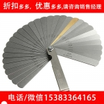 销售塞尺80MM塞规单片间隙尺不锈钢高精度塞尺厚薄规塞尺单片