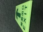 夜光钢化玻璃地贴,安全出口标志,发光消防标志,高亮发光粉