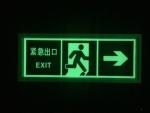 紧急出口标志,夜光安全标志牌,长余辉夜光粉