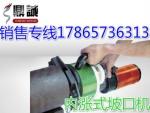 河南新鄉不銹鋼管子坡口機內漲式管道坡口機質優價廉