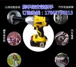 山東青島架子工專用充電扳手36V電動扳手低價批發