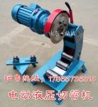 山东滨州消防管道电动液压切管机割管机/无毛刺切割机