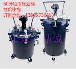 福建福州台湾60升自动搅拌压力桶,喷漆压力桶