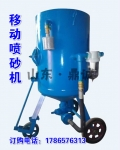 浙江宁波手动大砂阀移动喷砂机开放式喷砂机