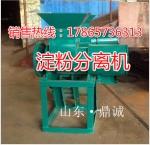 廣東廣州紅薯淀粉分離機淀粉提取機廠家批發