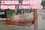浙江寧波工地洗車設備工程車輛清洗機輪胎沖洗機