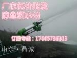 山东济宁冶炼厂喷水器/冶炼厂防尘洒水器低价批发