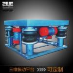 三维振动平台 ZDP-1000*1000