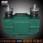 振威尔仓壁电磁振动器CZ10/CZ50/CZ100/CZ60