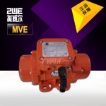 振威尔MVE振动电机 单相三相振动电机 MVE200/3M